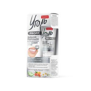 Порошок зубной в готовом виде на белом угле «Природная белизна» Уголь Proff «Народные рецепты»