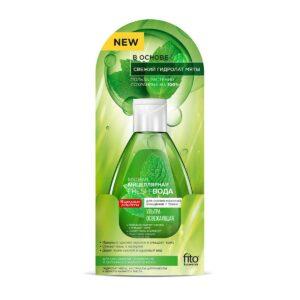 Фреш-вода для лица мицеллярная «Ультра-освежающая» «Народные рецепты» Fitoкосметик / 170 мл