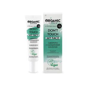 Сыворотка для лица с салициловой кислотой Don't Touch My Face Organic Kitchen
